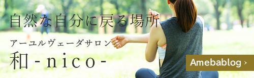 アーユルヴェーダサロン和-nico-のアメーバブログ